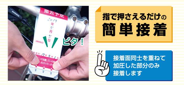 自着駐輪禁止札は指で軽く押さえるだけで簡単に接着します