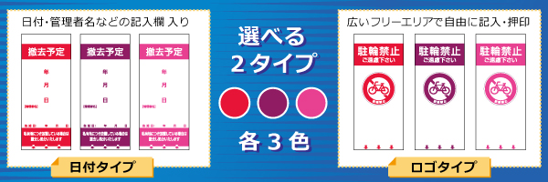 自着駐輪禁止札は2デザイン・各3色です