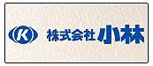 株式会社小林