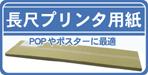 長尺プリンタ用紙_サイドバナー